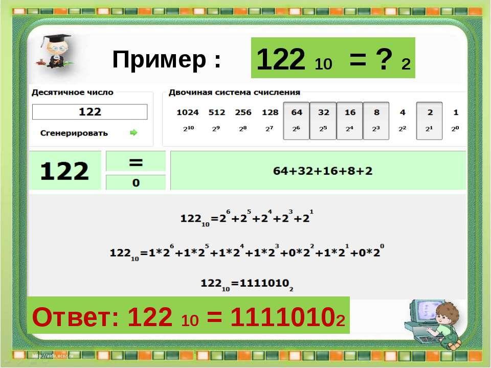 122 10 = ? 2 Пример : Ответ: 122 10 = 11110102 Сергеенкова И.М. - ГБОУ Школа ...