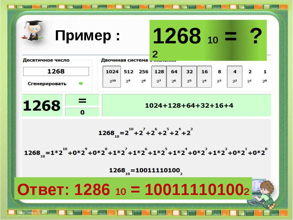 Ответ: 1286 10 = 100111101002 Сергеенкова И.М. - ГБОУ Школа № 1191 г. Москва ...