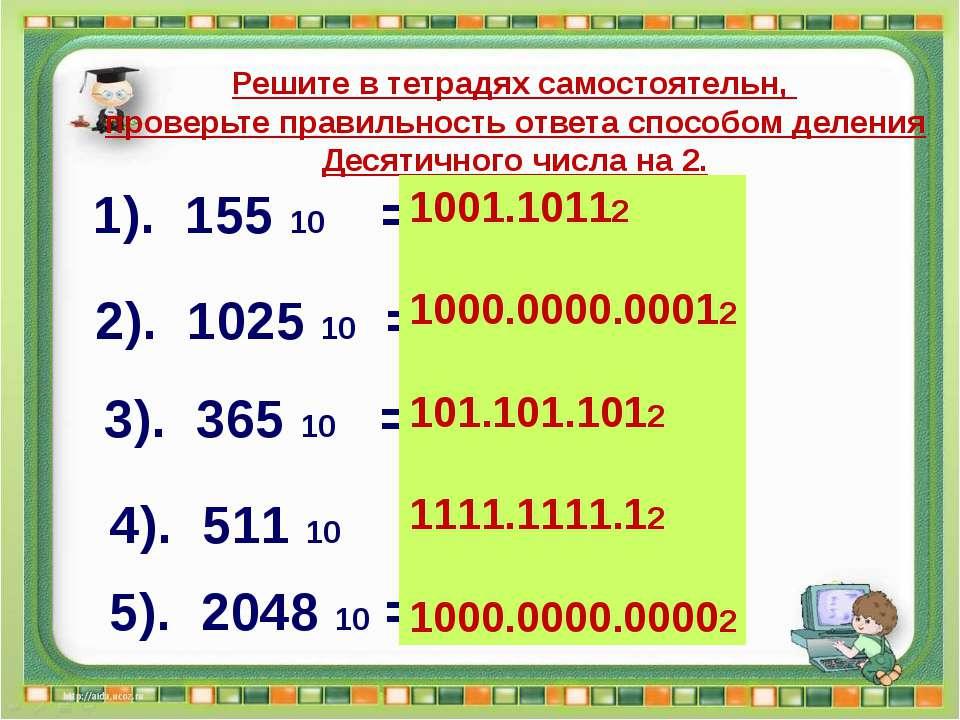 Сергеенкова И.М. - ГБОУ Школа № 1191 г. Москва 1001.10112 1000.0000.00012 101...