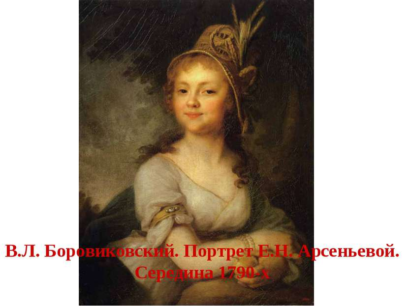 В.Л. Боровиковский. Портрет Е.Н. Арсеньевой. Середина 1790-х