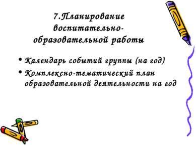 7.Планирование воспитательно-образовательной работы Календарь событий группы ...