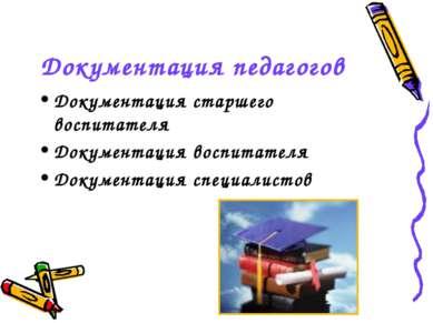 Документация педагогов Документация старшего воспитателя Документация воспита...