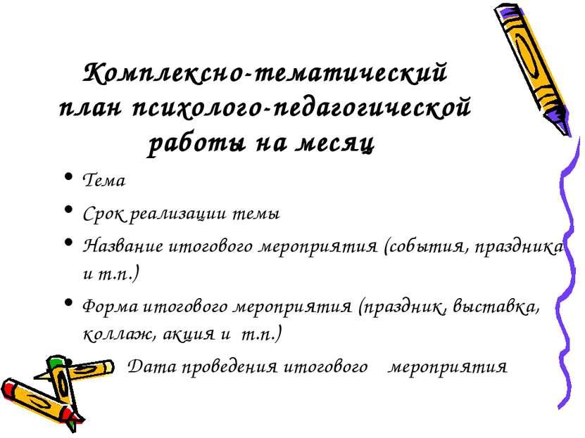 Комплексно-тематический план психолого-педагогической работы на месяц Тема Ср...