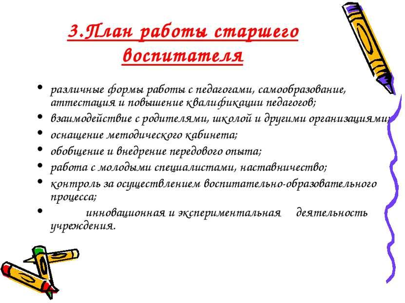3.План работы старшего воспитателя различные формы работы с педагогами, самоо...