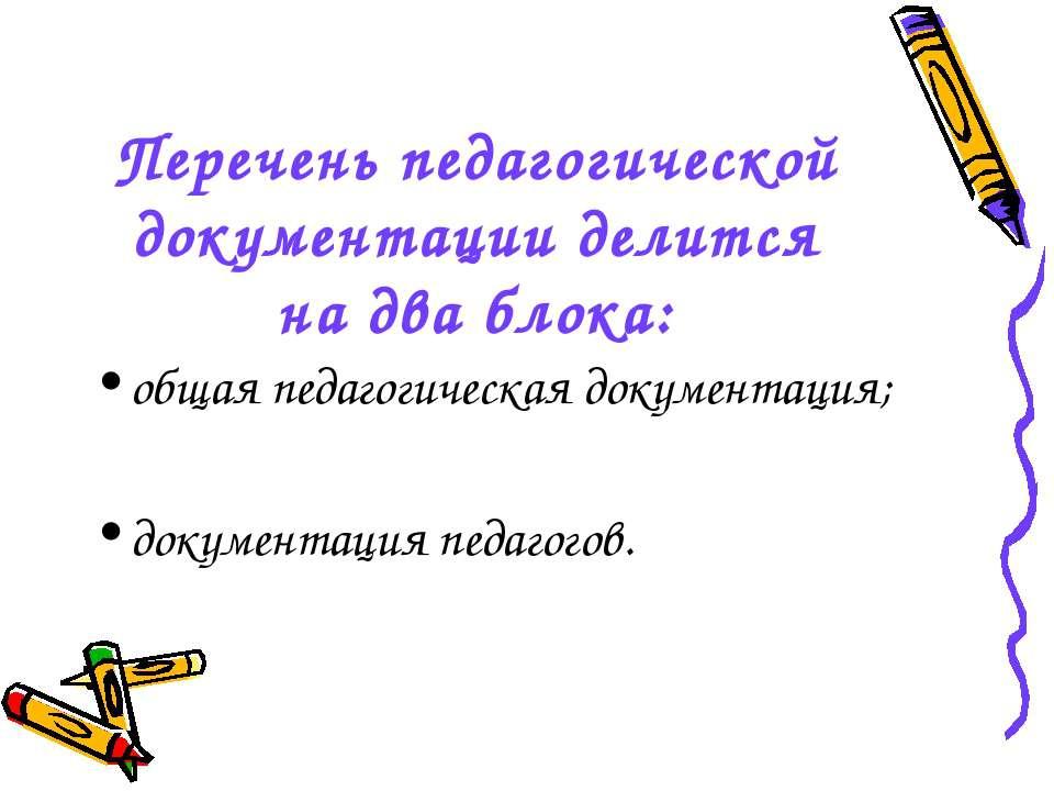 Перечень педагогической документации делится на два блока: общая педагогическ...