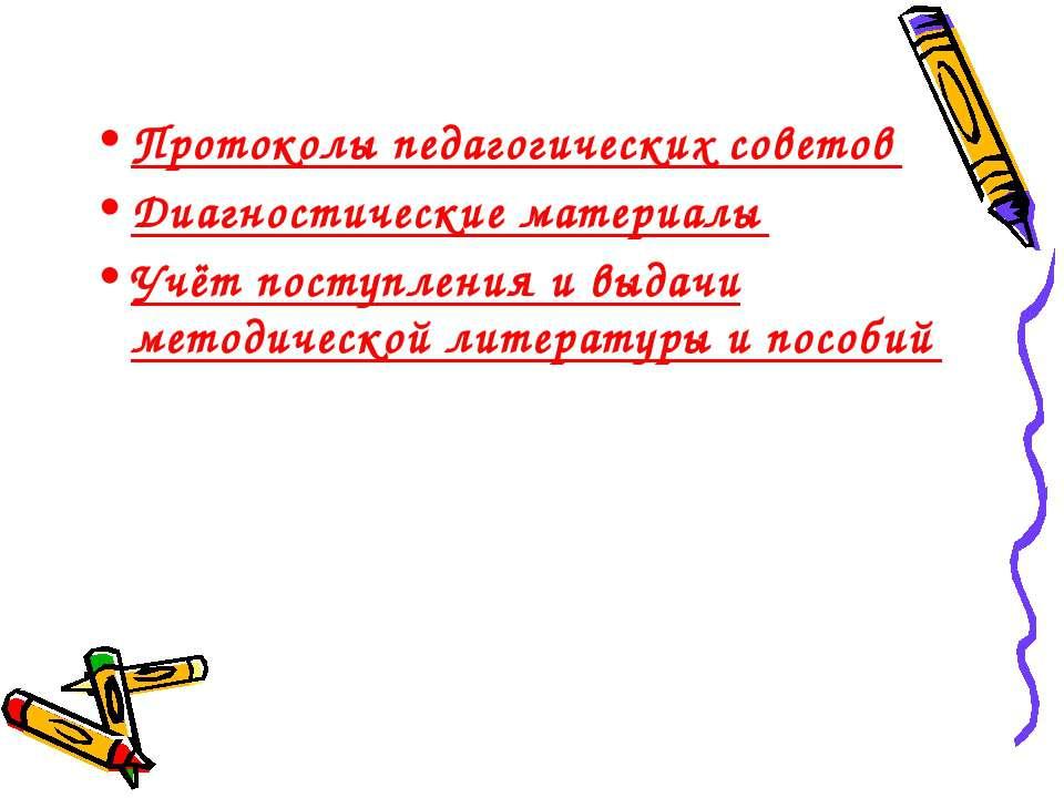 Протоколы педагогических советов Диагностические материалы Учёт поступления и...