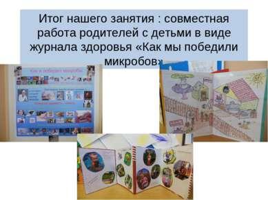 Итог нашего занятия : совместная работа родителей с детьми в виде журнала здо...