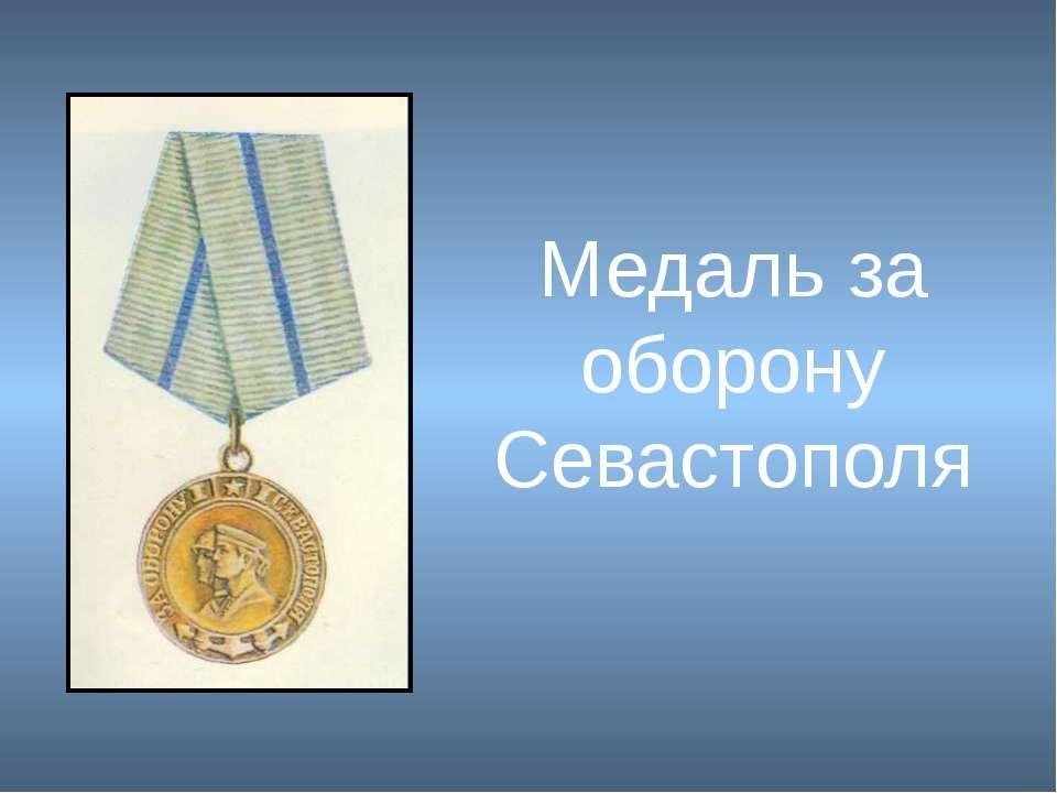 Медаль за оборону Севастополя