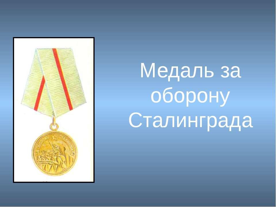 Медаль за оборону Сталинграда