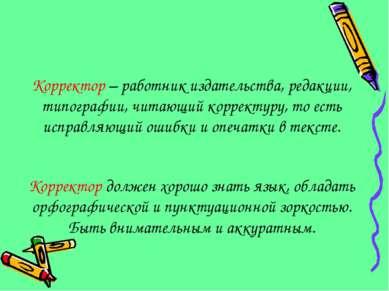 Корректор – работник издательства, редакции, типографии, читающий корректуру,...