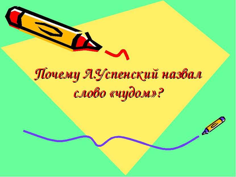 Почему Л.Успенский назвал слово «чудом»?
