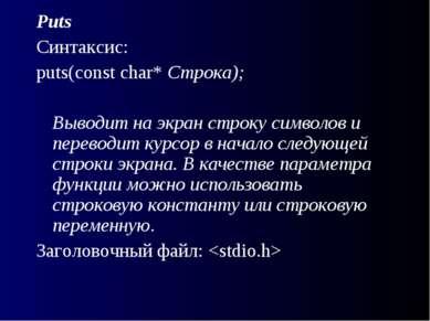 Puts Синтаксис: puts(const char* Строка); Выводит на экран строку символов и ...