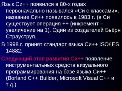 Язык Си++ появился в 80-х годах первоначально назывался «Си с классами», назв...