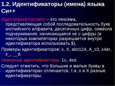 1.2. Идентификаторы (имена) языка Си++ Идентификатор(имя) – это лексема, пред...