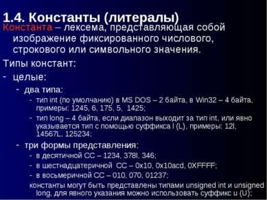 1.4. Константы (литералы) Константа – лексема, представляющая собой изображен...