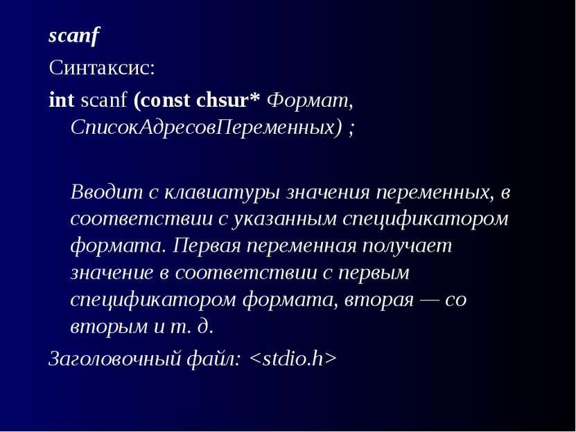 scanf Синтаксис: int scanf (const chsur* Формат, СписокАдресовПеременных) ; В...