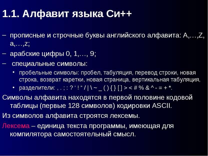1.1. Алфавит языка Си++ прописные и строчные буквы английского алфавита: A,…,...