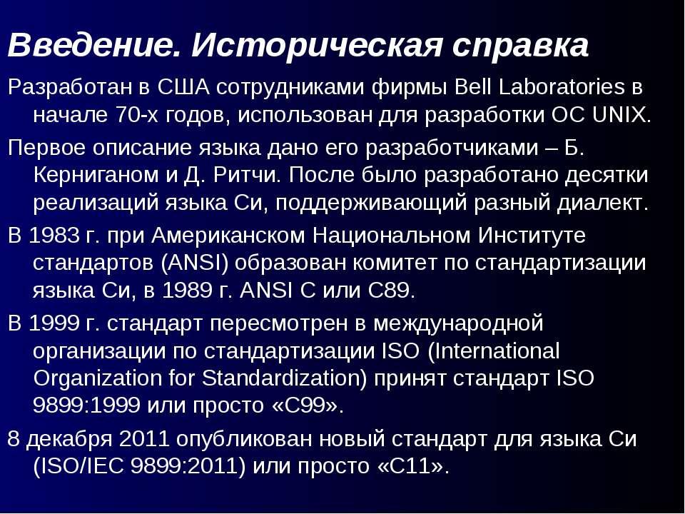 Введение. Историческая справка Разработан в США сотрудниками фирмы Bell Labor...