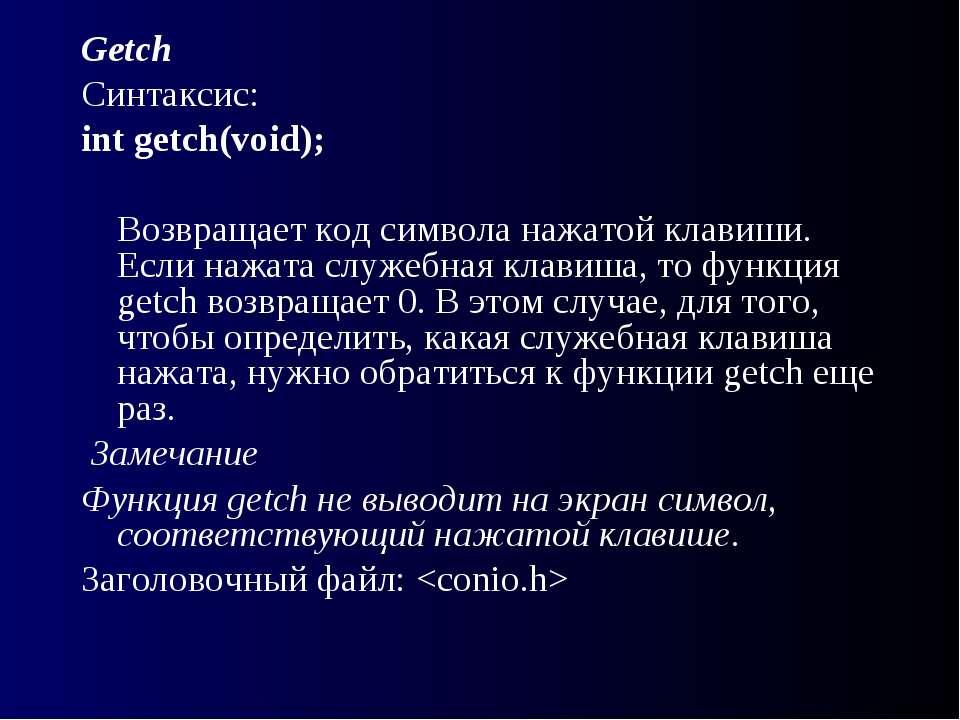 Getch Синтаксис: int getch(void); Возвращает код символа нажатой клавиши. Есл...