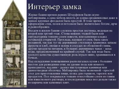 Жилые башни времен ранних Штауфенов были скупо меблированы, а сама мебель впл...