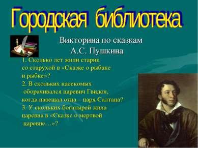 Викторина по сказкам А.С. Пушкина 1. Сколько лет жили старик со старухой в «С...