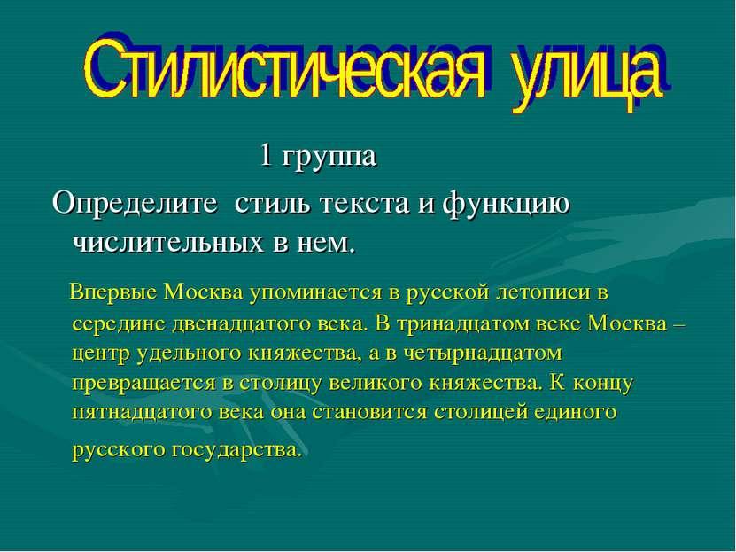 1 группа Определите стиль текста и функцию числительных в нем. Впервые Москва...