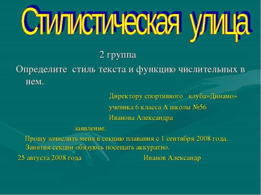 2 группа Определите стиль текста и функцию числительных в нем. Директору спор...