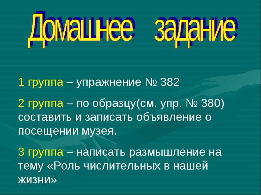 1 группа – упражнение № 382 2 группа – по образцу(см. упр. № 380) составить и...