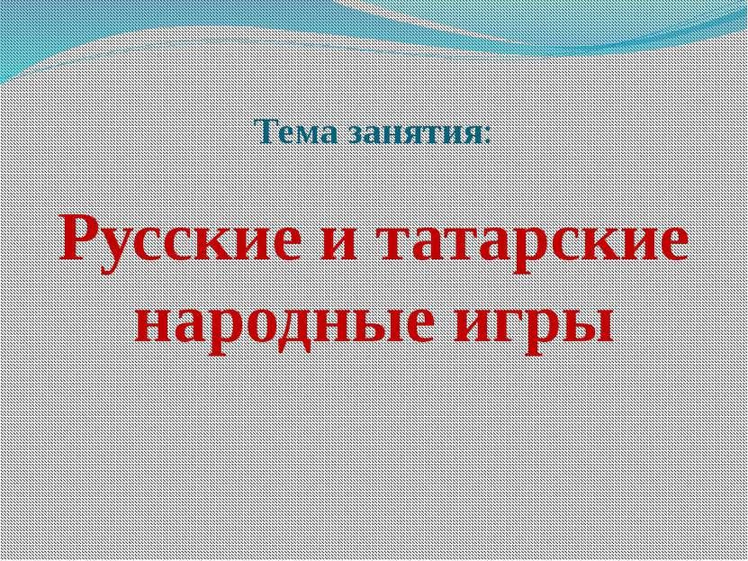Тема занятия: Русские и татарские народные игры