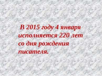 В 2015 году 4 января исполняется 220 лет со дня рождения писателя.
