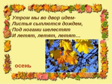Утром мы во двор идем- Листья сыплются дождем, Под ногами шелестят И летят, л...