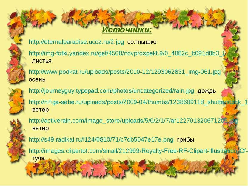 Источники: http://eternalparadise.ucoz.ru/2.jpg солнышко http://img-fotki.yan...
