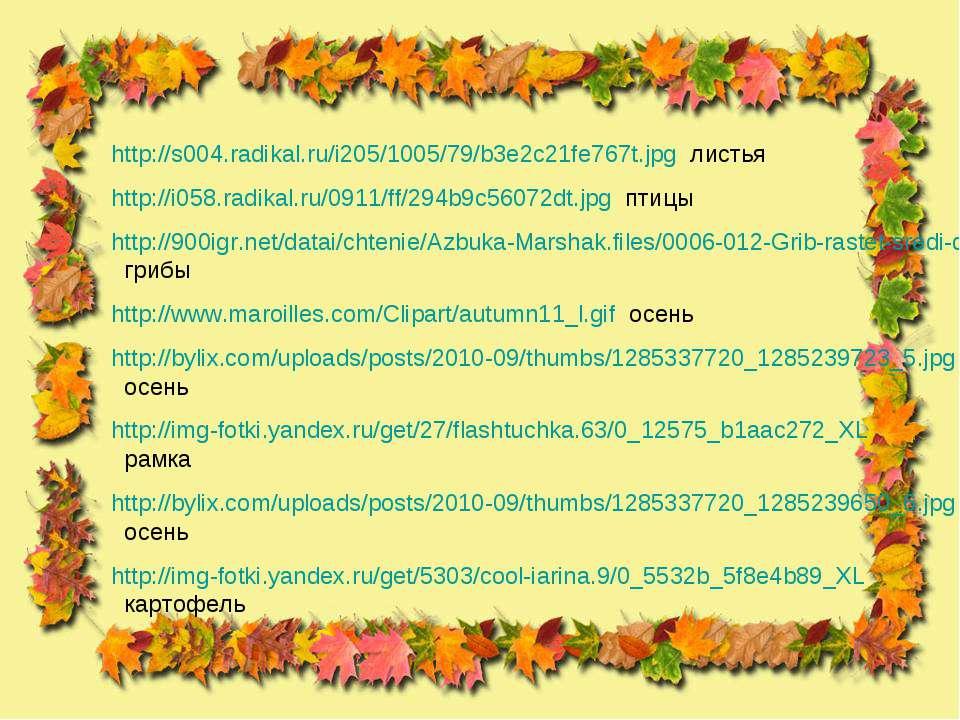 http://s004.radikal.ru/i205/1005/79/b3e2c21fe767t.jpg листья http://i058.radi...