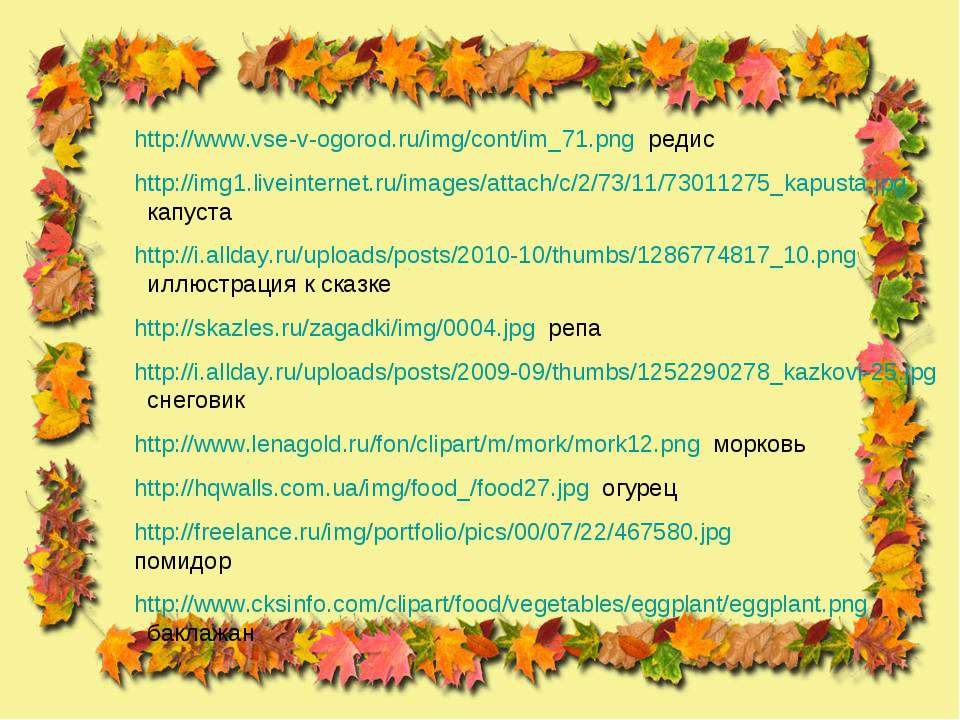 http://www.vse-v-ogorod.ru/img/cont/im_71.png редис http://img1.liveinternet....
