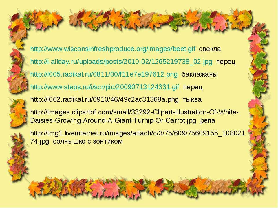http://www.wisconsinfreshproduce.org/images/beet.gif свекла http://i.allday.r...