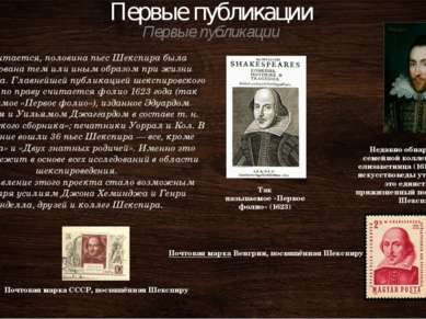 Первые публикации Первые публикации Как считается, половина пьес Шекспира был...