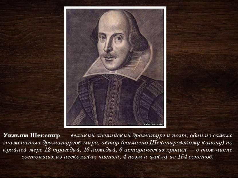 Уильям Шекспир— великийанглийскийдраматурги поэт, один из самых знаменит...