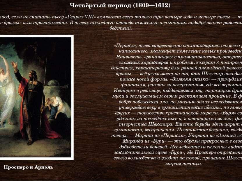 Четвёртый период (1609—1612) Четвёртый период, если не считать пьесу «Генрих ...