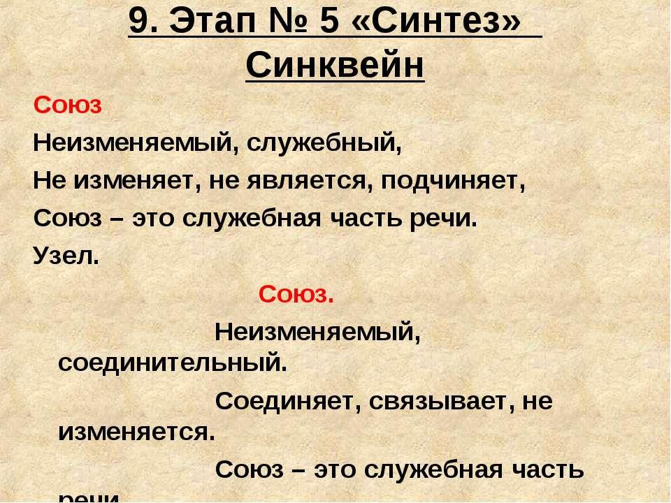 9. Этап № 5 «Синтез» Синквейн Союз Неизменяемый, служебный, Не изменяет, не я...