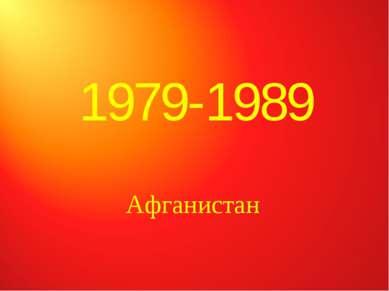 1979-1989 Афганистан