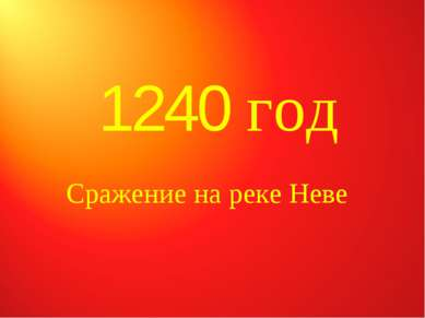 1240 год Сражение на реке Неве