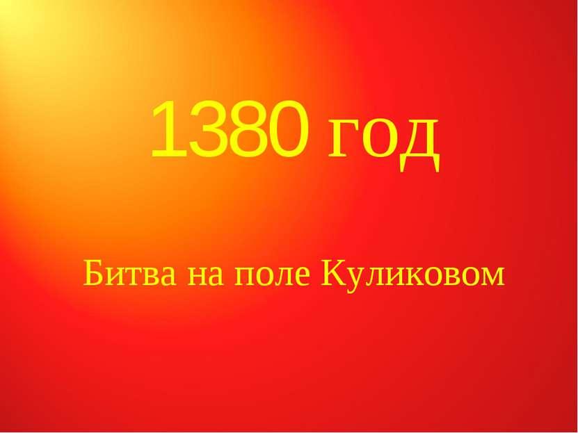 1380 год Битва на поле Куликовом