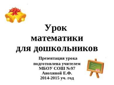 Урок математики для дошкольников Презентация урока подготовлена учителем МБОУ...