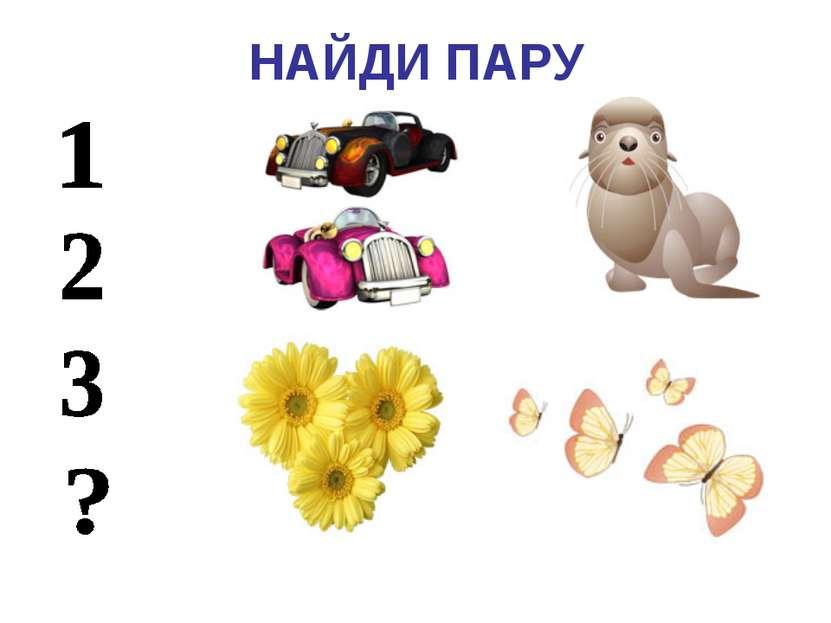 НАЙДИ ПАРУ