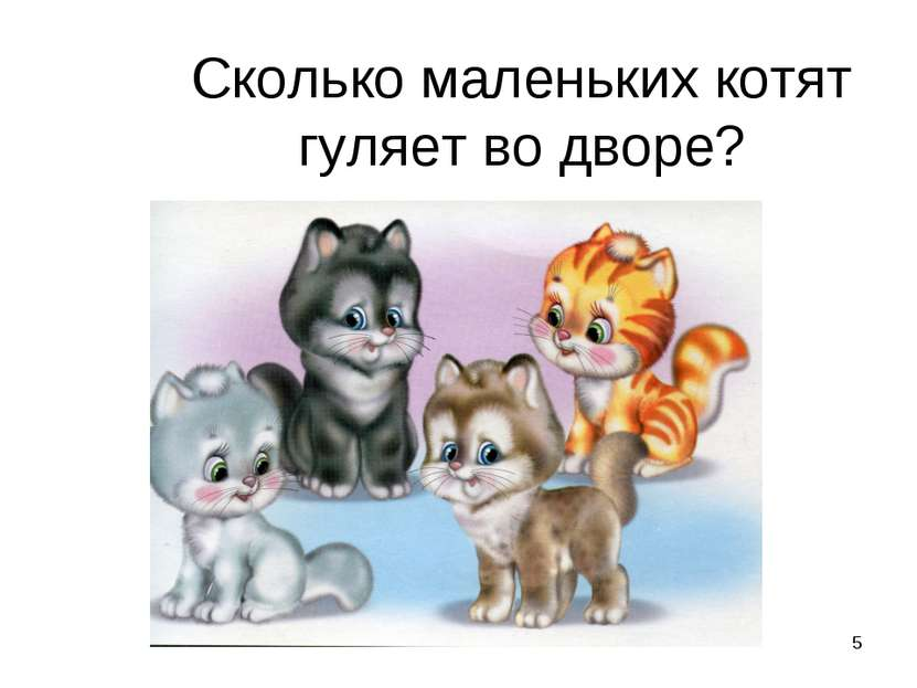* Сколько маленьких котят гуляет во дворе?