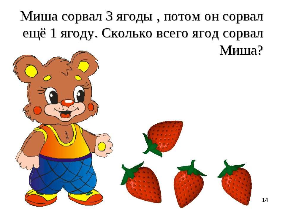 Миша сорвал 3 ягоды , потом он сорвал ещё 1 ягоду. Сколько всего ягод сорвал ...