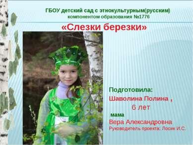 ГБОУ детский сад с этнокультурным(русским) компонентом образования №1776 Подг...