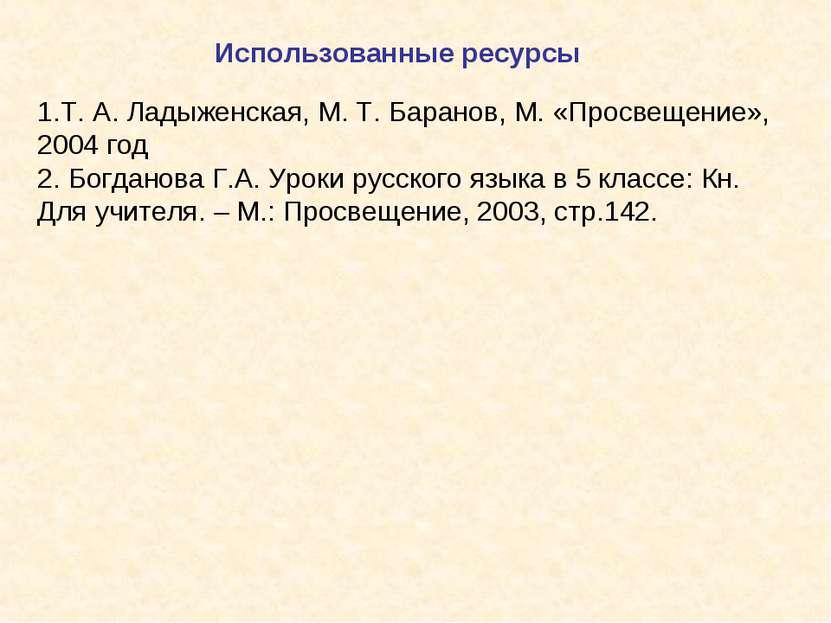 1.Т. А. Ладыженская, М. Т. Баранов, М. «Просвещение», 2004 год 2. Богданова Г...