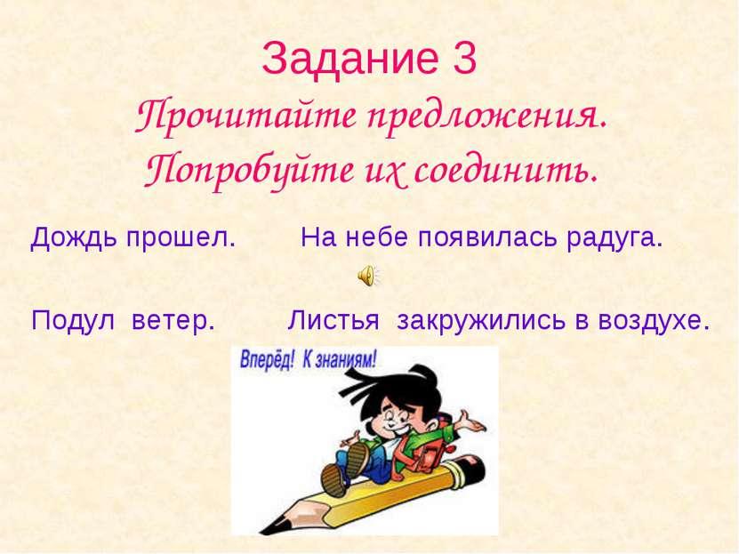 Задание 3 Прочитайте предложения. Попробуйте их соединить. Дождь прошел. На н...