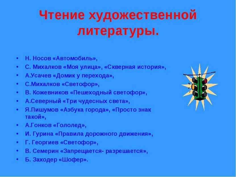 Чтение художественной литературы. Н. Носов «Автомобиль», С. Михалков «Моя ули...